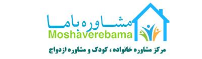 مشاوره باما | مرکز مشاوره خانواده ازدواج روانشناسی کودک